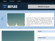 Тема WordPress Akylas