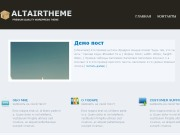 Тема WordPress Altair