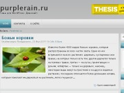 Тема WordPress Analyse