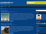 Тема WordPress Arqua