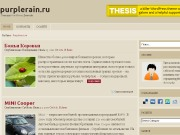 Тема WordPress Berica
