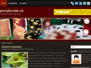 Тема WordPress Blacino