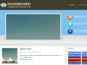 Тема WordPress Bluedashboard