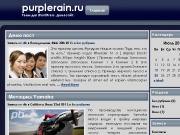 Тема WordPress Bluevilla