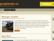 Тема WordPress Brower