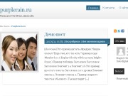 Тема WordPress Byond