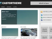Тема WordPress Castor