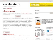 Тема WordPress Chronox