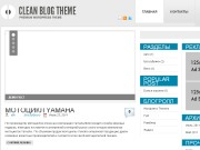 Тема WordPress Cleanblog