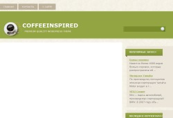 тема wordpress coffeeinspired