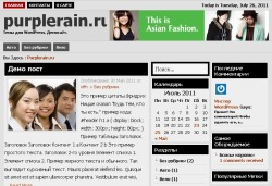 тема wordpress coremag
