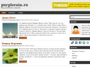 Тема WordPress Cormia