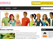 Тема WordPress Datestar