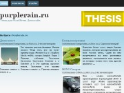 Тема WordPress Daybreak