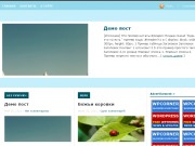 Тема WordPress Deluxe