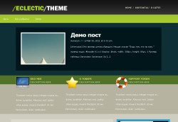 тема wordpress eclectic