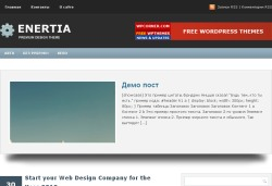 тема wordpress enertia
