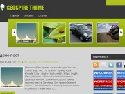 Тема WordPress Geospire