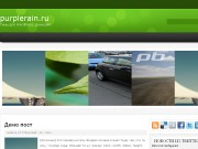 Тема WordPress Helios