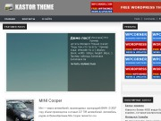 Тема WordPress Kastor