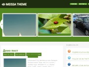 Тема WordPress Meissa