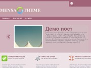 Тема WordPress Mensared
