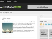 Тема WordPress Mintaka