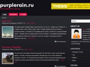Тема WordPress Mistic