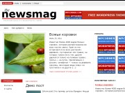 Тема WordPress Newsmag