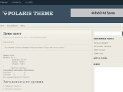 Тема WordPress Polaris