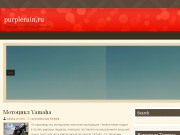 Тема WordPress Proxima