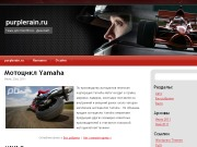 Тема WordPress Racing-cars-theme