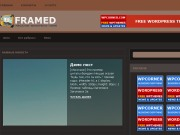 Тема WordPress Redframed