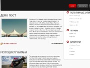 Тема WordPress Redmag2