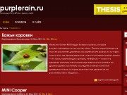 Тема WordPress Redmoz