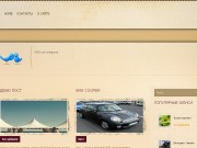 Тема WordPress Sandwall