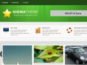 Тема WordPress Sigma