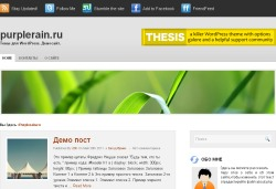 тема wordpress sohobox