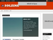 Тема WordPress Solzine