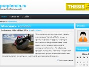 Тема WordPress Waterive