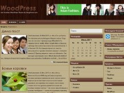 Тема WordPress Woodpress